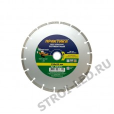 Алмазный диск для резки бетона и кирпича ПРАКТИКА 1А1RSS230х22,2мм